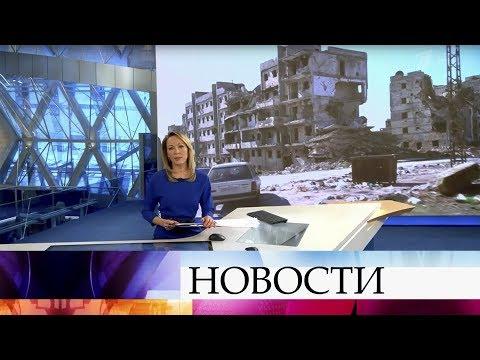 Выпуск новостей в 12:00 от 28.01.2020