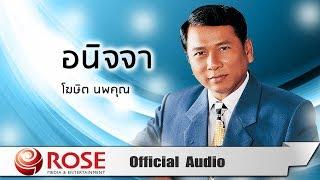 อนิจจา - โฆษิต นพคุณ (Official Audio)