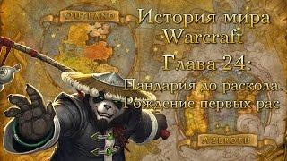 видео Новая глава в истории мира: «Бремя Аспектов»! - 8 Декабря 2011 - EPICGAMING - Игровой Портал - Cs,WoW,DotA,WС3,SC2
