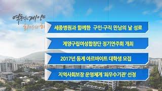 12월 2주 구정뉴스 영상 썸네일