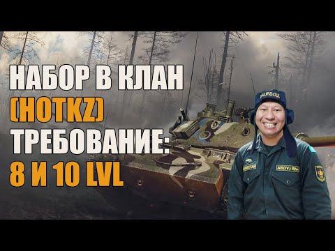 📣👍НАБОР В КЛАН  HOTKZ📣👍ТАНКИ📣👍TV-Казахстан