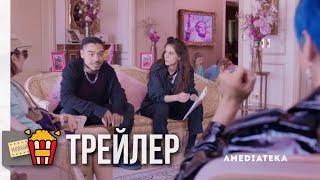 ЛОС СТРАШИЛКАС — Русский трейлер | 2019