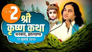 Shri Devkinandan Thakur Ji Maharaj || Shri Krishna Katha || Dhanbad Jharkhand Day 02 || 11-July-2015