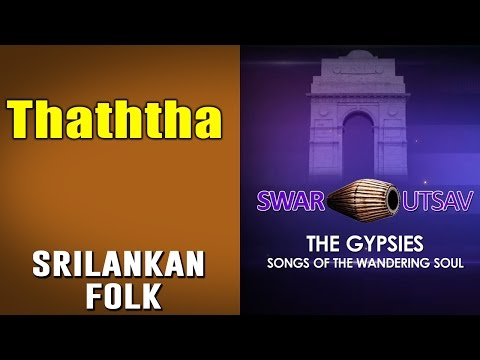 Thaththa | The Gypsies (Album: Swar Utsav 2001- Sri Lankan Folk)