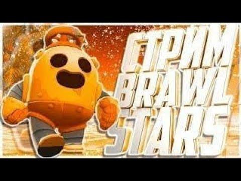 🔴 АПАЕМ 3К🏆 СТРИМ || BRAWL STARS