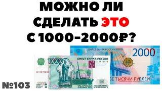 Миллион с нуля №103: Совсем небольшие деньги для инвестиций