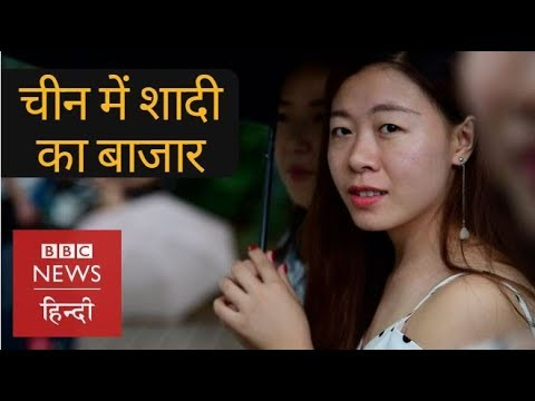 China's Marriage Market: People's Park in Shanghai (BBC Hindi)
