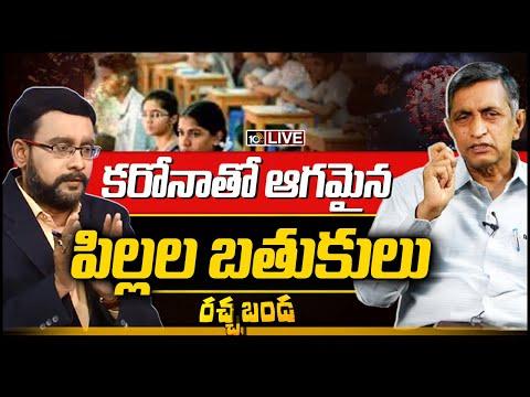 కరోనాతో ఆగమైన పిల్లల బతుకులు : Rachha Band aLIVE| Corona Effect On Education System in India | 10TV