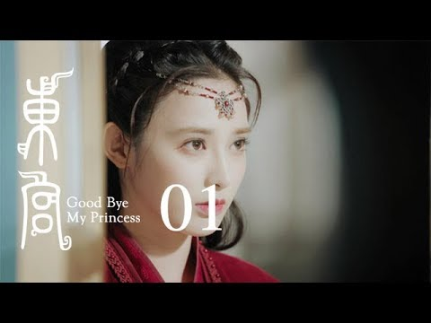 東宮 01 | Goodbye My Princess 01(陳星旭、彭小苒、魏千翔等主演)