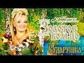 Надежда кадышева - сударушка - альбом  nadezhda kadysheva - sudarushka