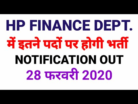 HP FINANCE DEPT OF LOTTERY TREASURIES ACCOUNT VACANCIES 2020||SHORT NOTIFICATION OUT| 01 MARCH 2020