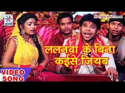 HD-#Maiya Bina Lalnva Ke ||#बिना ललनवा के कईसे जियब ||Munni Lal Pyare||#Bhojpuri New