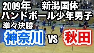 ハンドボール 2009年 トキめき新潟国体 少年男子 準々決勝 神奈川VS秋田