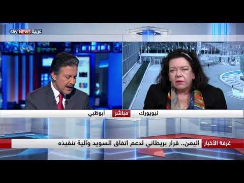اليمن.. قرار بريطاني لدعم اتفاق السويد وآلية تنفيذه  - نشر قبل 2 ساعة