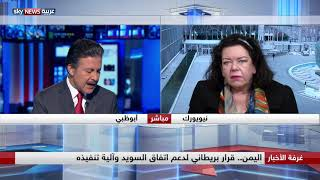اليمن.. قرار بريطاني لدعم اتفاق السويد وآلية تنفيذه