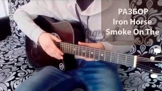 #2 Как играть: Iron Horse – Smoke On The Water  на гитаре (Разбор видео урок)
