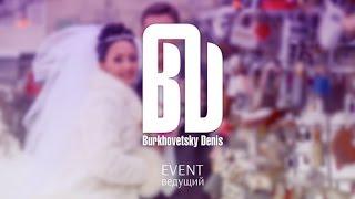 Ведущий на свадьбу в Киеве Денис Бурховецкий(видеофрагменты со свадеб., 2014-11-19T12:10:53.000Z)