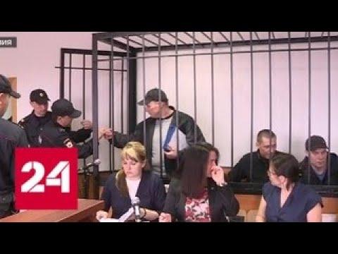 """В Мордовии судят лидеров ОПГ """"Юго-Запад"""" - Россия 24"""