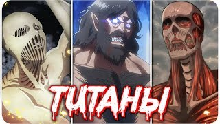Все виды Титанов и их Сила в аниме Атака Титанов/Вторжение Гигантов