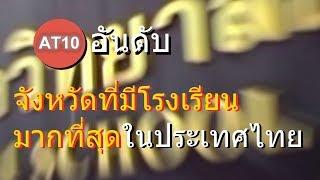 10 อันดับ จังหวัดที่มีโรงเรียนมากที่สุดในประเทศไทย