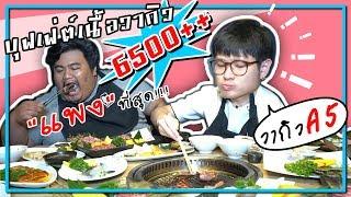 """""""บุฟเฟ่ต์เนื้อย่างวากิว A5"""" แพงที่สุดในประเทศ!!! ราคา 6,500++ (โอ๊ต   Thai Pro Eater)"""