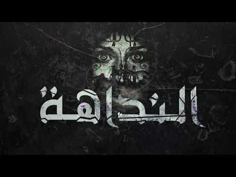 El Joker - El Nadaha l الجوكر - النداهة
