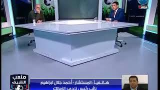 ملعب الشريف   المستشار أحمد جلال يرد علي كيف تحل أزمة الزمالك مع مستحقات اللاعيبة