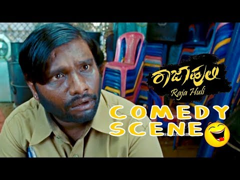 Rajahuli talks about love Comedy Scenes | Rajahuli Kannada Movie | Kannada Comedy Scenes