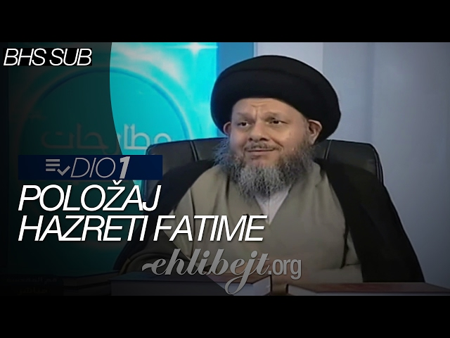 Položaj hazreti Fatime - dio 1 (Sejjid Kamal Al-Haydari)