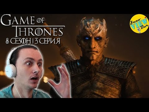 📺 ИГРА ПРЕСТОЛОВ 8 Сезон 3 Серия - РЕАКЦИЯ / Game Of Thrones Season 8 Episode 3 REACTION