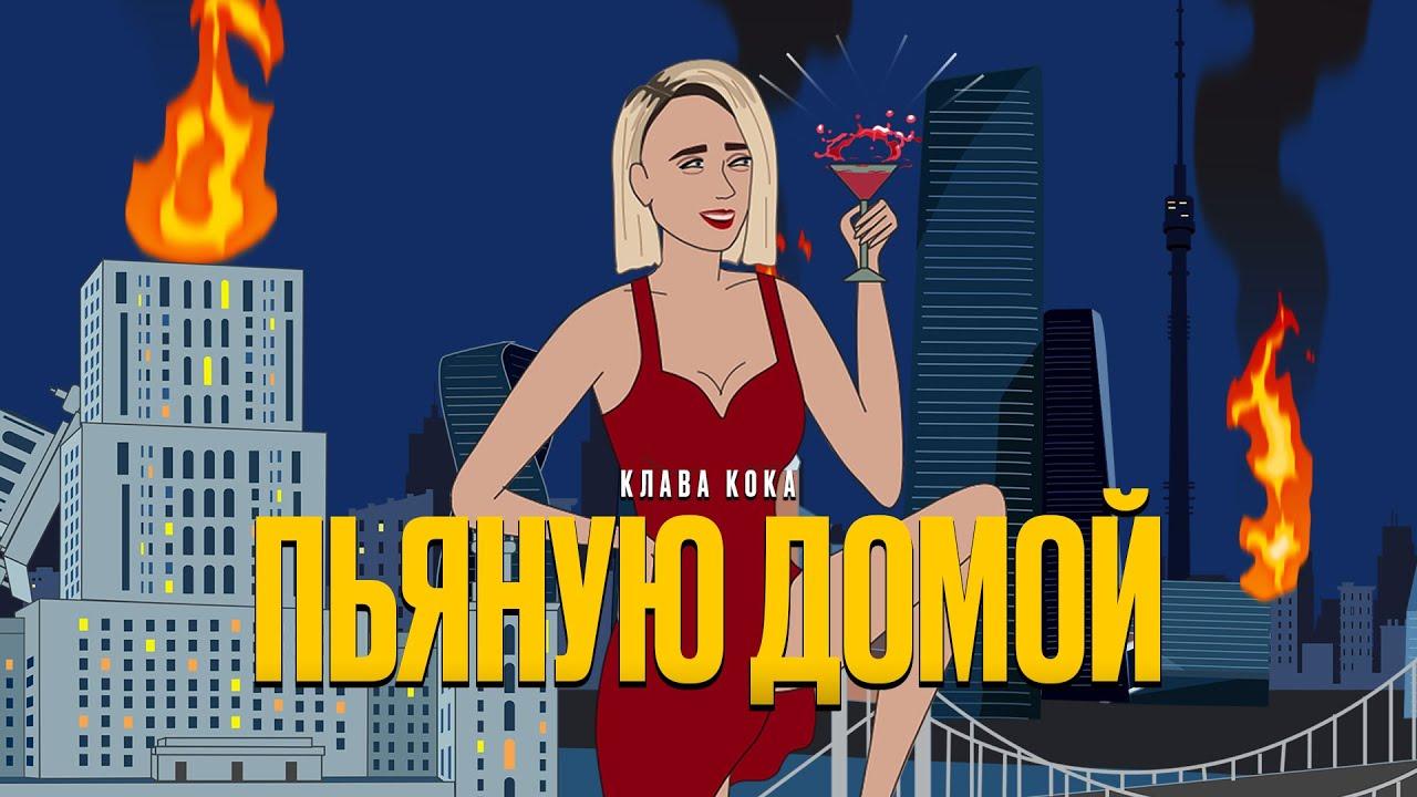 Клава Кока - Пьяную домой / КАРАОКЕ (lyric video)