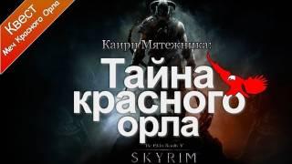 The Elder Scrolls V: Skyrim - Тайна Красного Орла