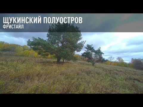 Щукинский полуостров. FPV фристайл.