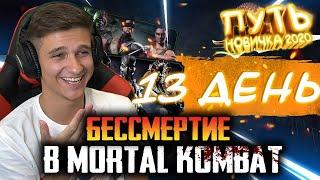 КАК СТАТЬ БЕССМЕРТНЫМ? + ПАК ОПЕНИНГ! ПУТЬ НОВИЧКА 2020 #13 Mortal Kombat Mobile