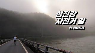 [국토종주] 섬진강 자전거길 당일치기 | 자전거길 침수…