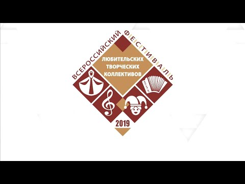 28 июня 2019, Ростов-на-Дона, Всероссийский фестиваль-конкурс, региональный этап