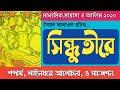 Download Video সিন্ধুতীরে || সৈয়দ আলাওল  || Sindhu tere || Syed Alaol || Madhyamik Madrasah Alim 2020 MP4,  Mp3,  Flv, 3GP & WebM gratis