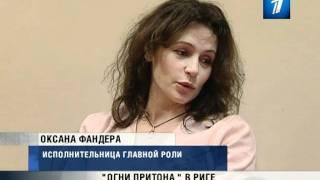 Премьера фильма Александра Гордона в Риге