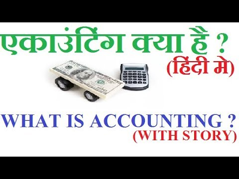 What is Accounting? ( WITH DIAGRAM AND STORY) by AAT(Arsh Accountancy Tutorials)