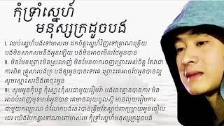 កុំទ្រាំស្នេហ៍មនុស្សក្រដូចបង-ណារ៉ុង Kom Trom Sne Mnus Kror Doj Bong - Narong, New Song