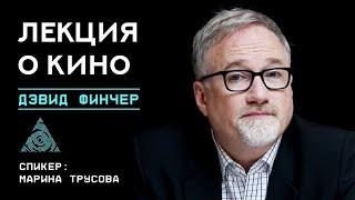 Дэвид Финчер / Лекция о кино