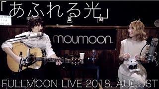 毎月満月の夜に行われる、moumoonのアコースティックライブ 『FULLMOON ...