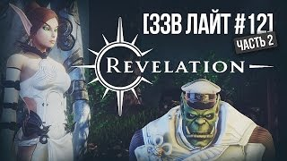 [ЗЗВ Лайт #12] Обзор Revelation - часть 2