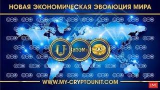 CRU! Криптоэкономика и блокчейн технологии в деятельности группы компаний НЭЭМи от 23/04/2020!