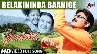 Soundarya| Belakininda Baanige| Kannada Video Song | Ramesh Aravind | Sakshi Shivanand |Hamsalekha |