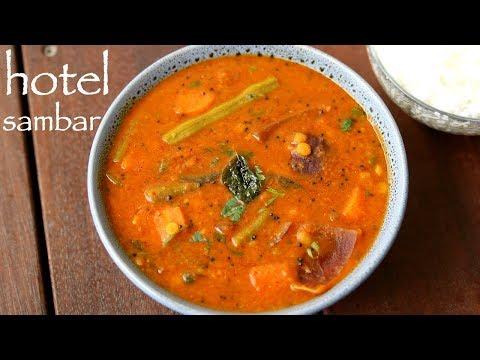 hotel sambar recipe   बाजार जैसा सांभर बनायें घर पर   sambar dal recipe   saravana bhavan sambar