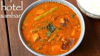 hotel sambar recipe | बाजार जैसा सांभर बनायें घर पर | sambar dal recipe | saravana bhavan sambar