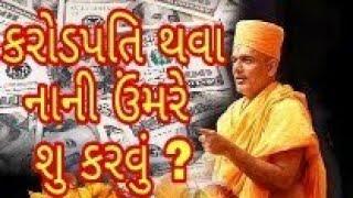 ખૂબ સારા પૈસા કમાવા શુ કરવું by Gyanvatsal swami
