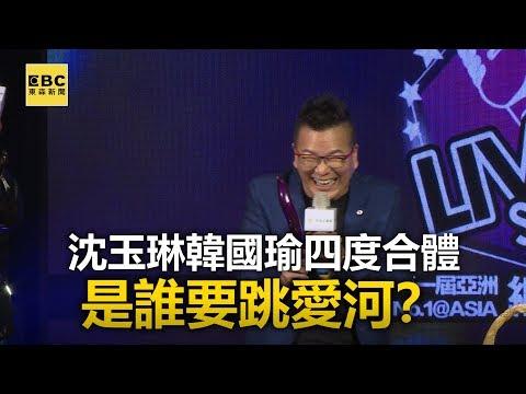 沈玉琳韓國瑜四度合體 是誰要跳愛河?