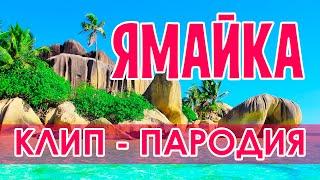 ЯМАЙКА // КЛИП - ПАРОДИЯ